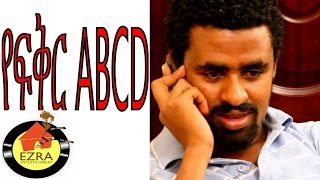 Amharic Film Free Download