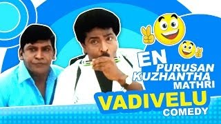 En Purusan Kuzhanthai Mathiri Full Movie Download