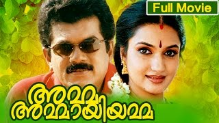 How Old Are You Malayalam Movie Torrent