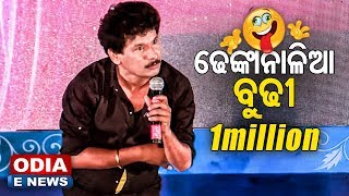 Odia Papu Pom Pom Comedy Video Download