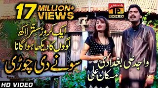 Saraiki Song Free Download 3gp