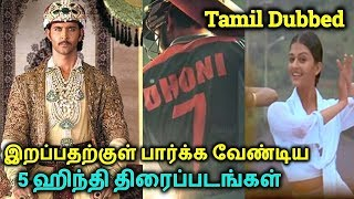 Tamil Dubbed Bollywood Movies