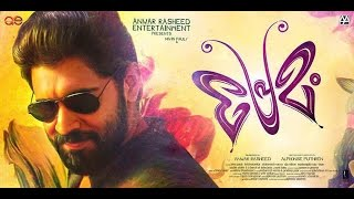 Thiruttuvcd Premam Malayalam Movie Download