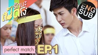 Ugly Duckling Perfect Match Ep 1 Eng Sub
